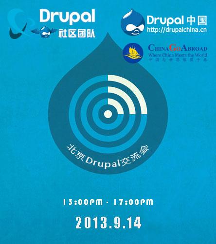 2013年9月14日Drupal线下交流会